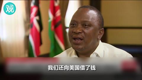 """CNN追问""""中国债务陷阱"""",肯尼亚总统:我们还从美国借钱呢"""
