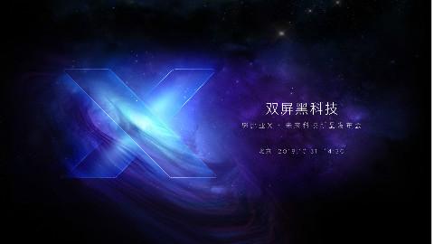 努比亚X新品发布会全程回顾