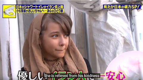 在日本长大的伊朗女孩,回伊朗找爷爷