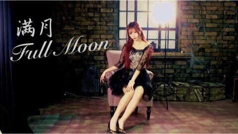 【Natsu夏日】宣美 - 满月full moon