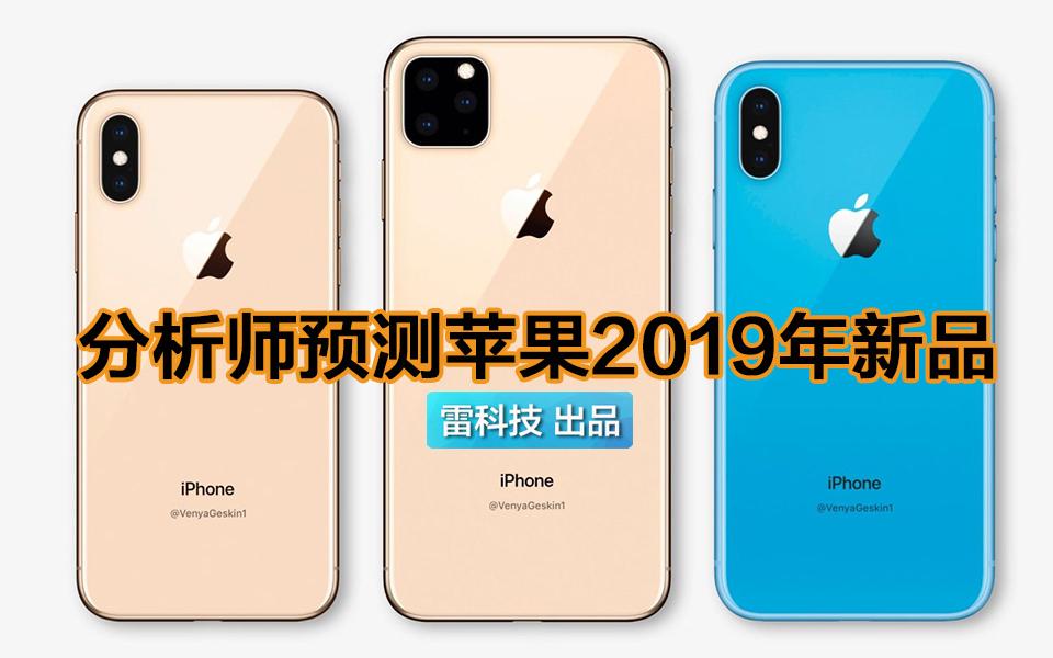 三摄加持!分析师预测苹果2019新品:毫无期待