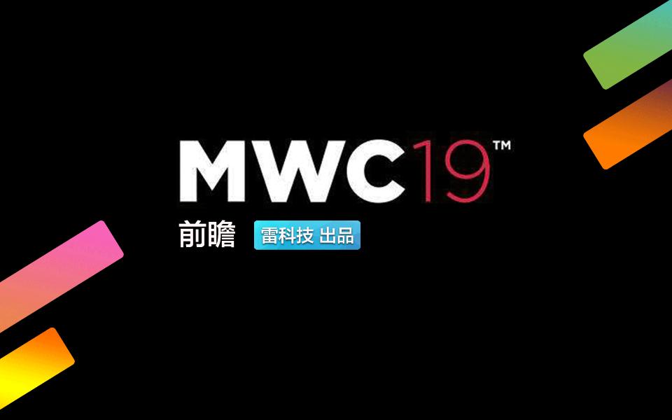 新品、新技术、新走向,MWC 2019所有亮点一网打尽!
