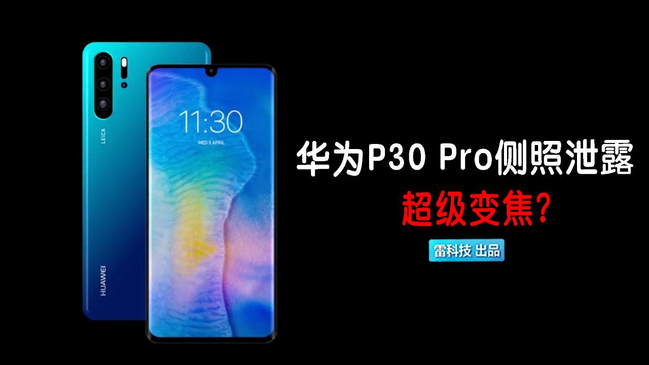华为P30 Pro和P30侧面照揭晓:前后3D曲面设计确认