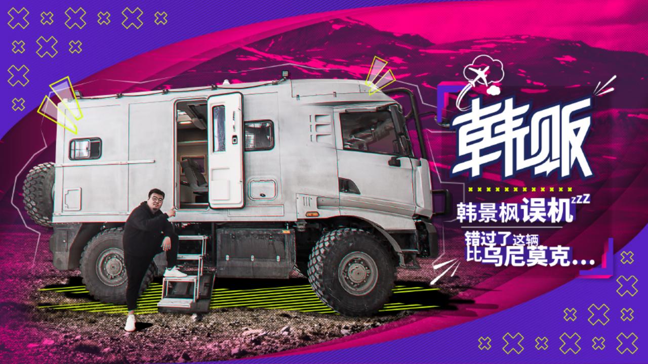 韩景枫误机 错过了这辆比乌尼莫克还大的怪兽越野房车|韩贩