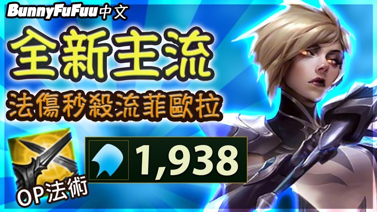LOL:IG冠军AP剑姬,Theshy附体,W秒杀!