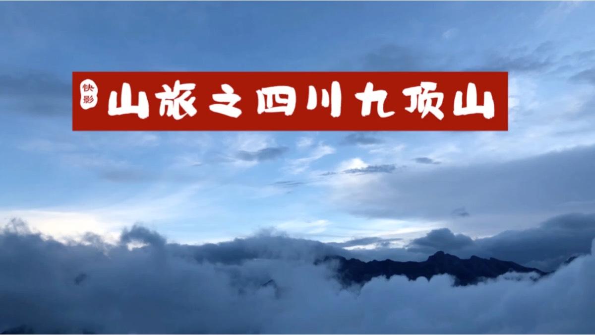 【一分钟随拍】山旅之四川九顶山