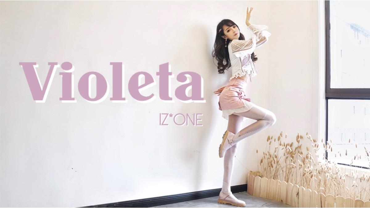 【阿呆】Violeta-izone 超仙翻跳