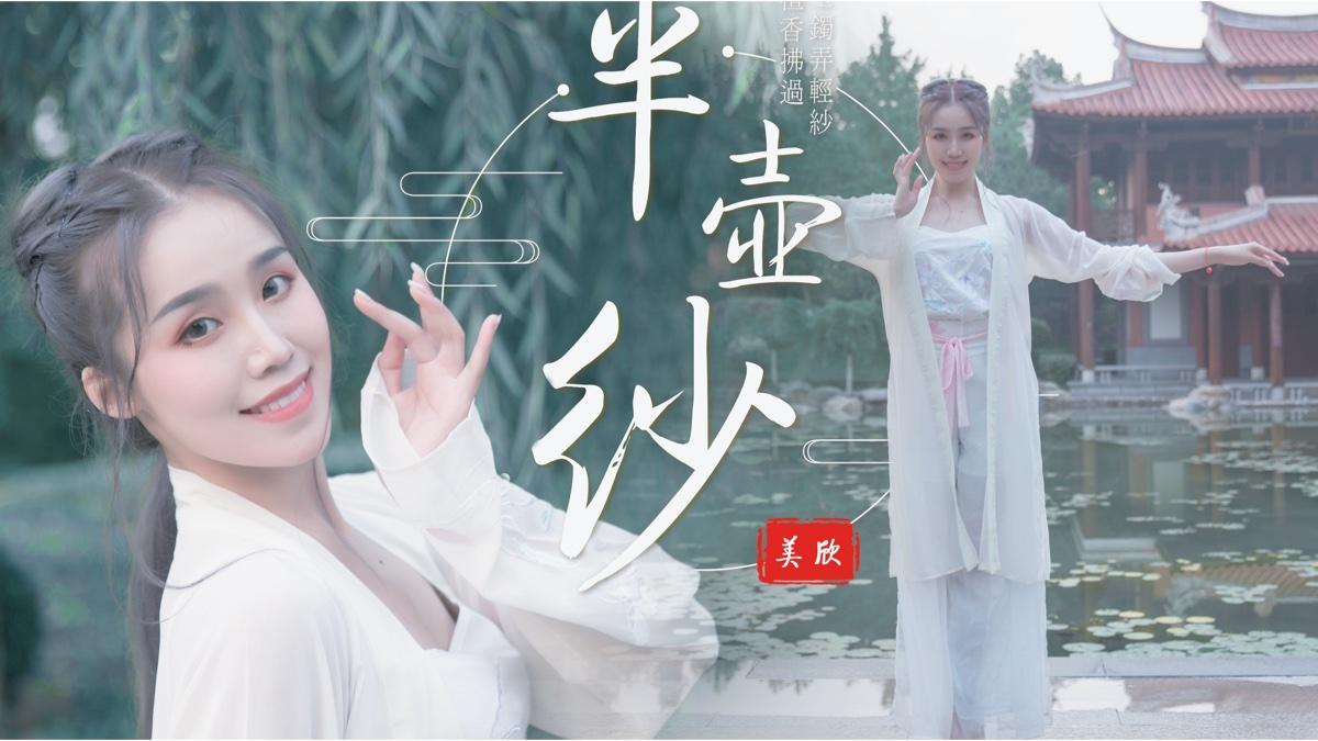 【美欣】半壶纱~雨中跳湿的舞鞋 .