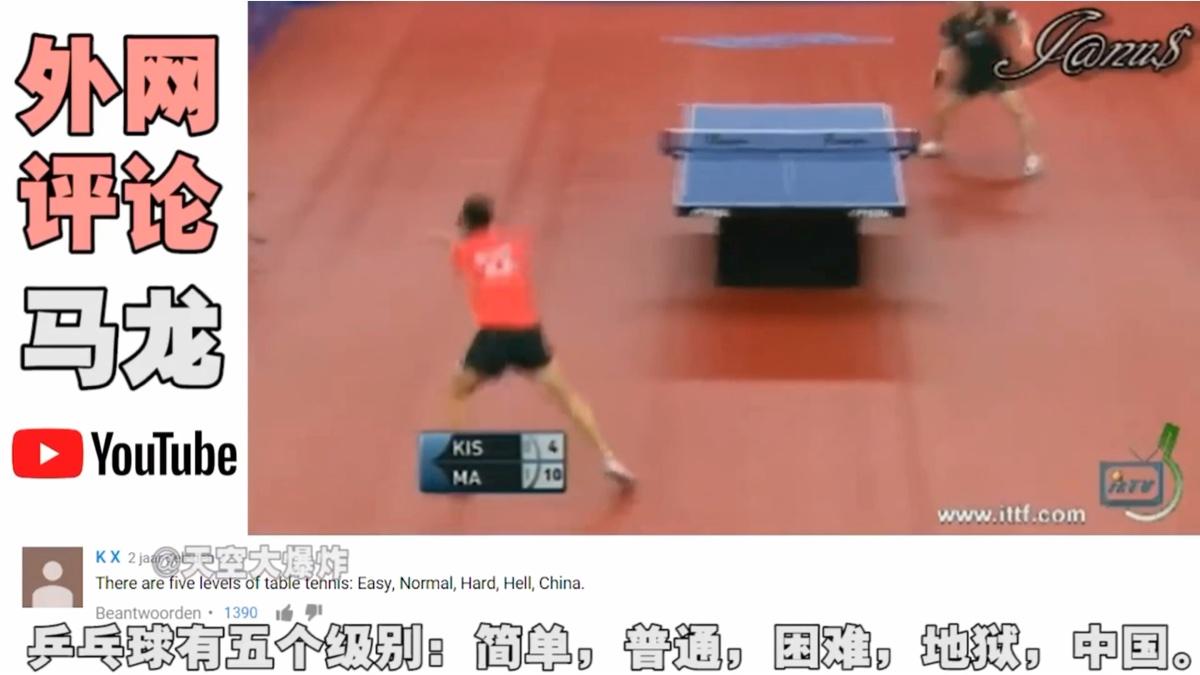 马龙到底有多强?YouTube外国网友评论:中国乒乓超神了!