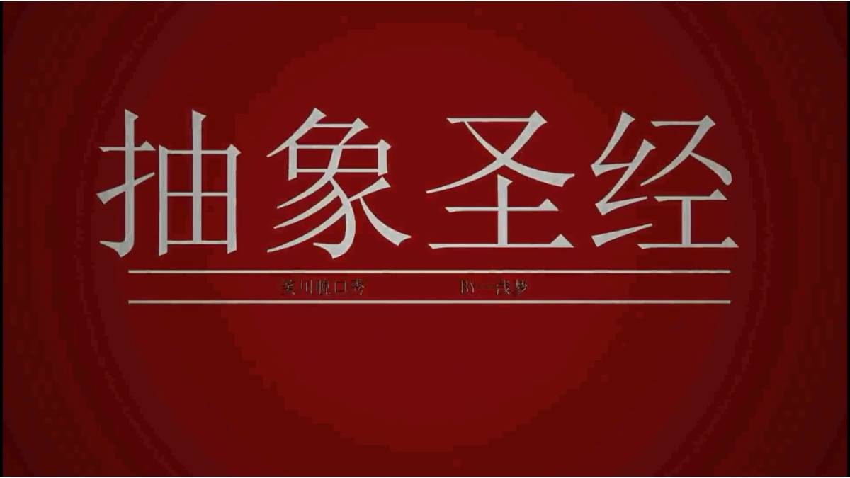 【孙笑川】抽象圣经5.0 儒雅随和孙笑川