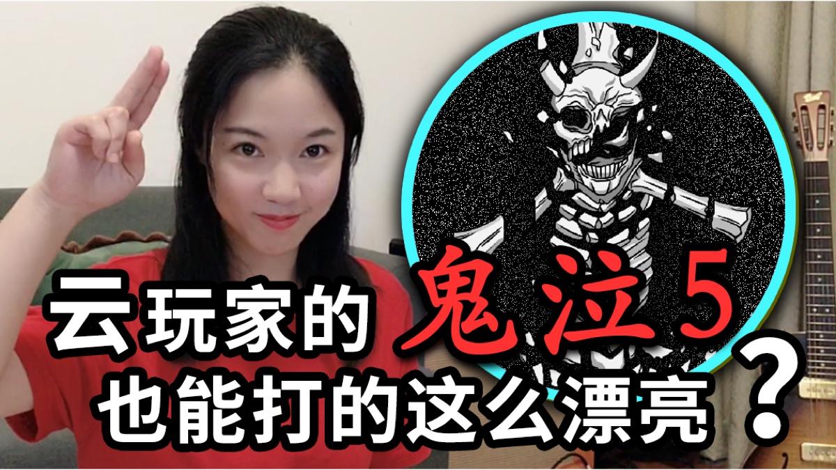 【鬼泣5】云玩家也能打的这么漂亮?