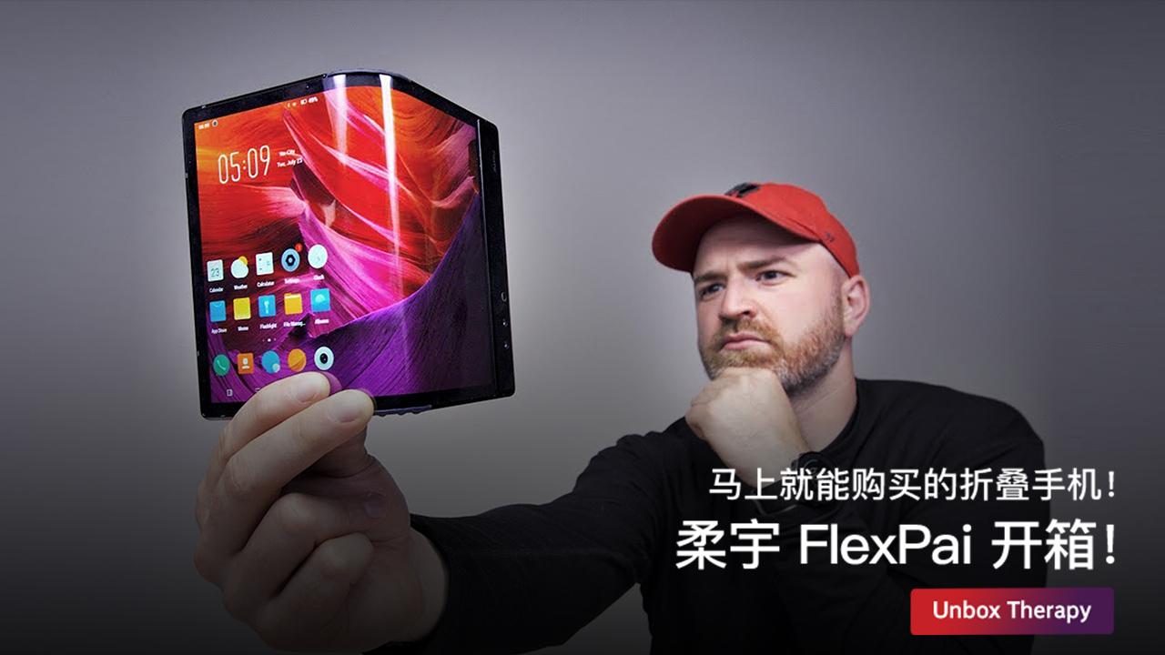 马上就能购买的折叠手机!柔宇 FlexPai 开箱!