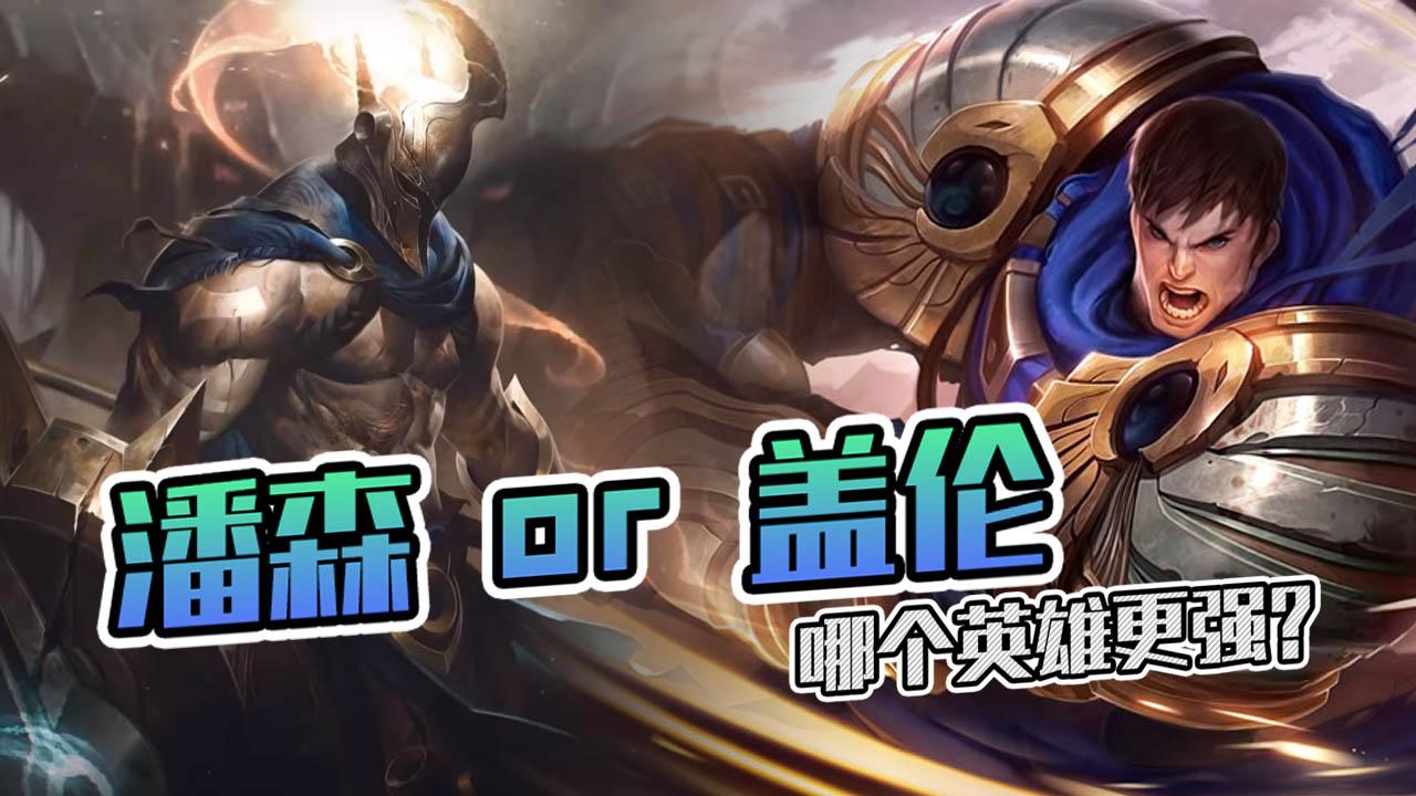LOL:新版潘森vs神装盖伦,哪个英雄更强?