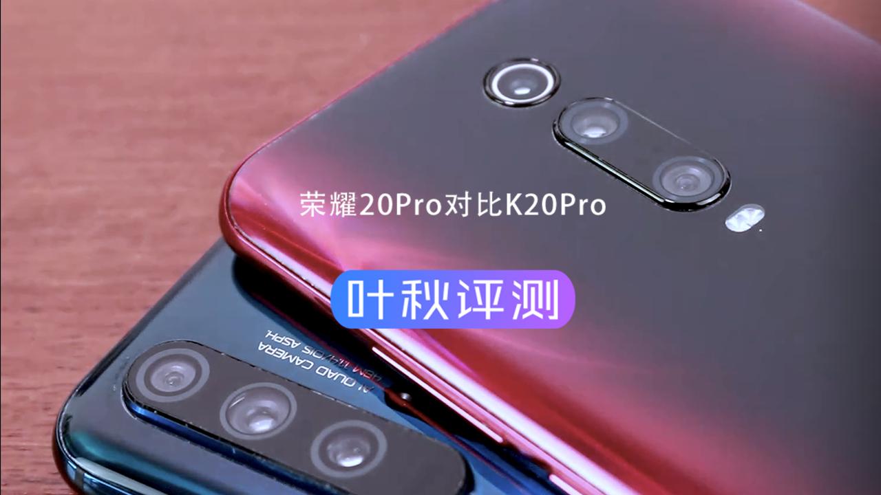 荣耀 20 Pro VS 红米 K20 Pro 全面评测