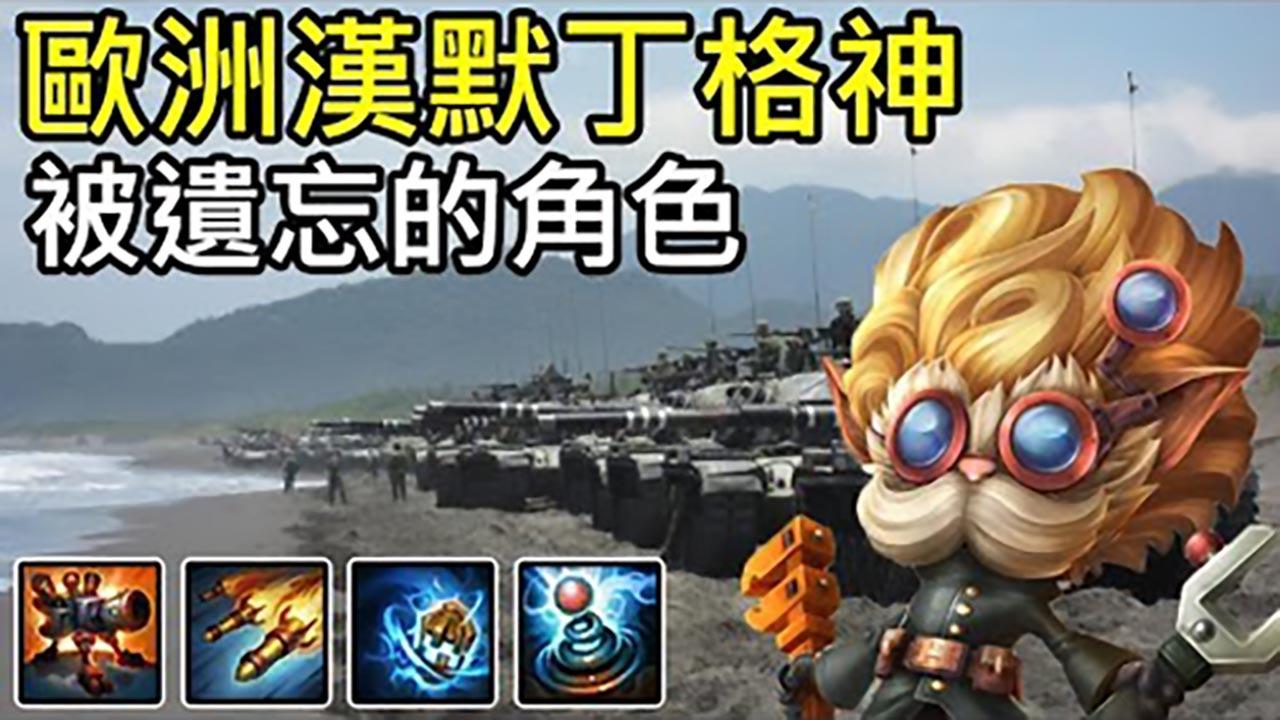 LOL:最会玩大头的欧服第一!炮塔摆放看不懂