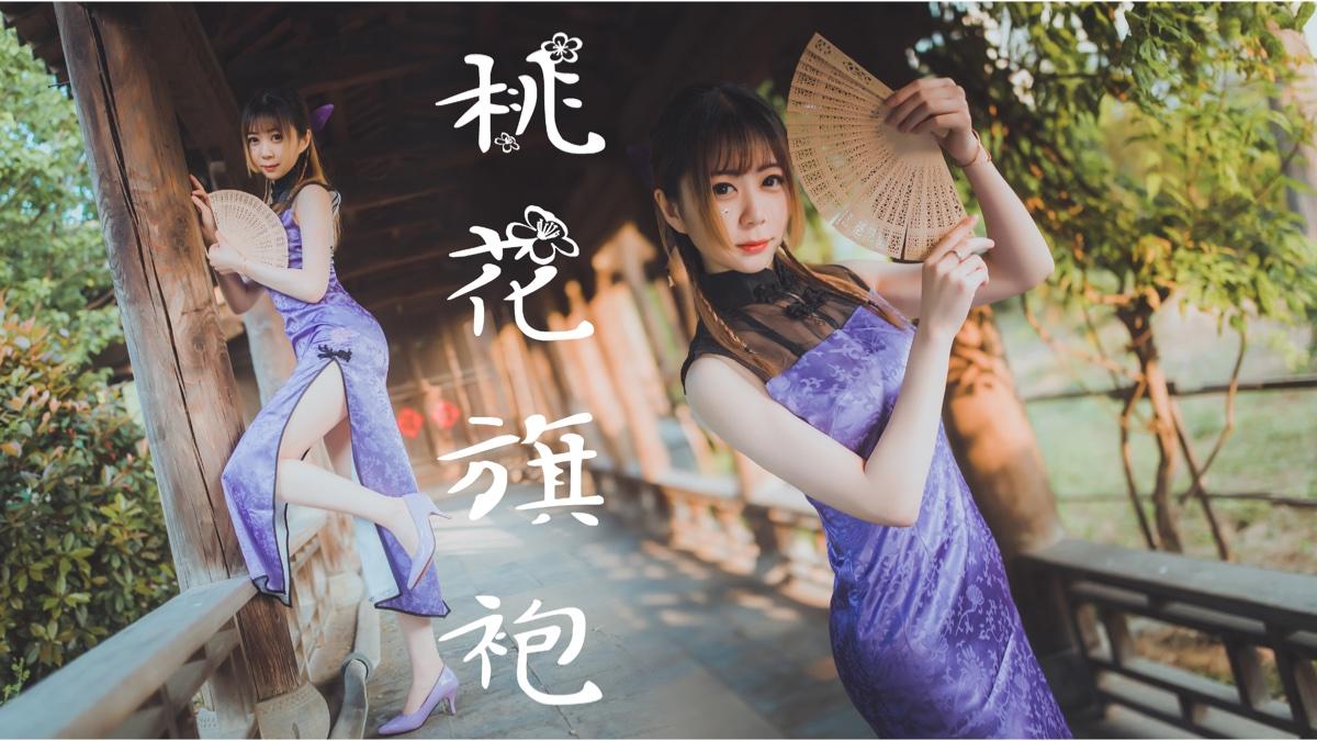 【A等生】【小葫芦】桃花旗袍//暑假到了又可以为所欲为