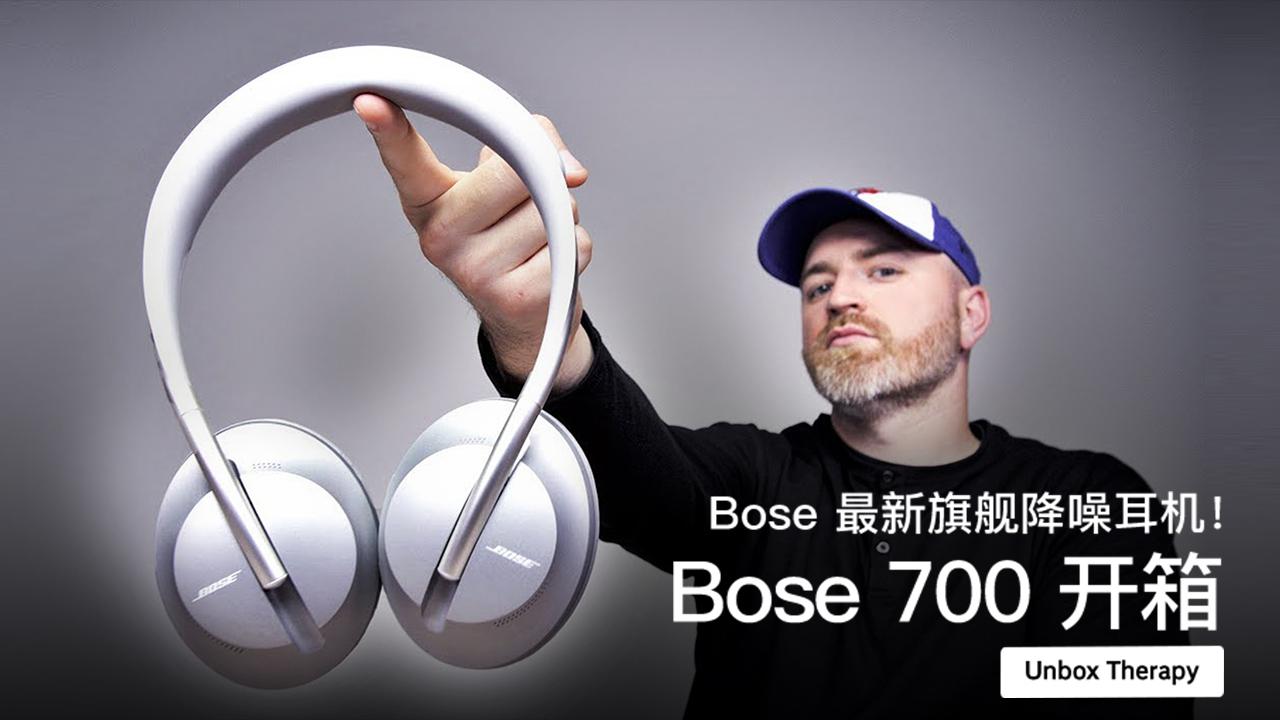 Bose 最新旗舰降噪耳机!Bose 700 开箱