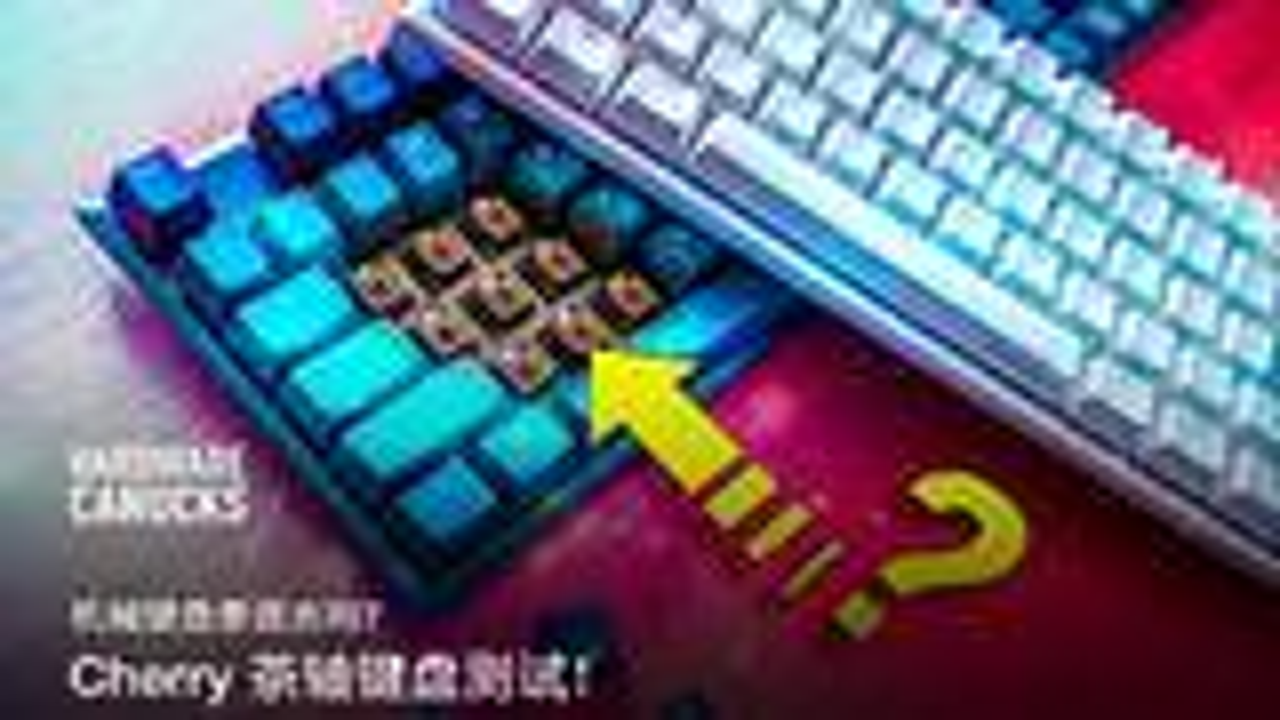 机械键盘是谎言吗?Cherry 茶轴键盘测试!