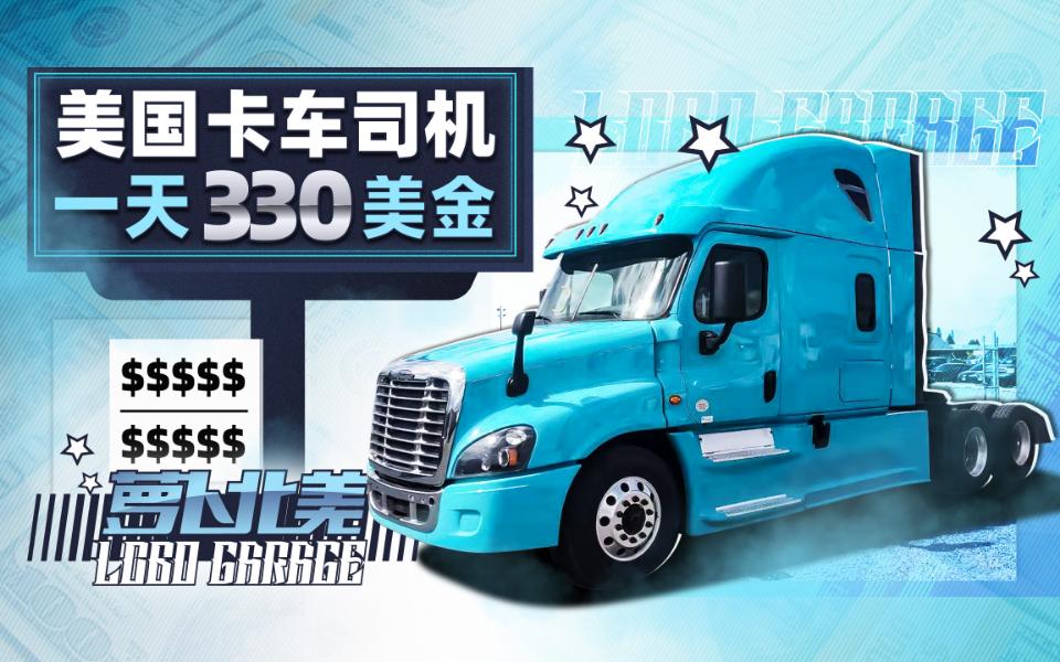 百万年薪不是梦!美国华人司机赚钱的秘密|萝卜北美