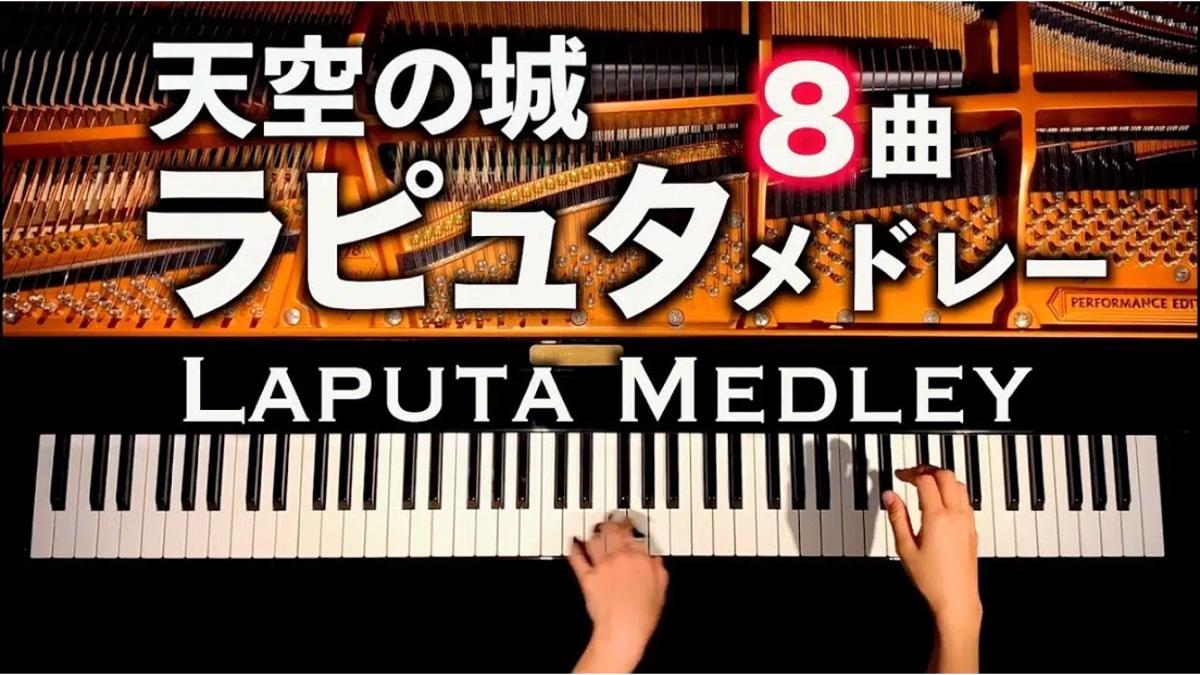 钢琴 & 天空之城 八首组曲 / 宫崎骏 久石让 动漫音乐 / 4K音質 Laputa-piano