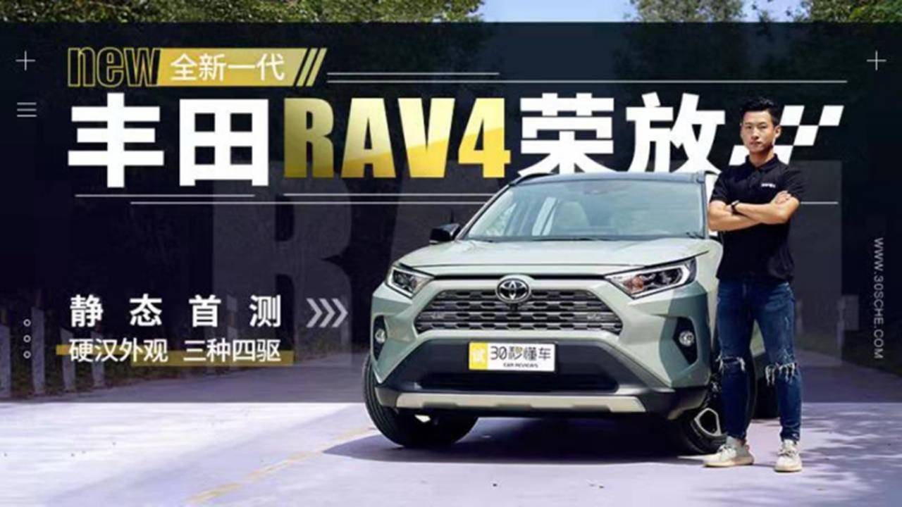 硬汉外观 三种四驱 全新一代丰田RAV4荣放静态首测