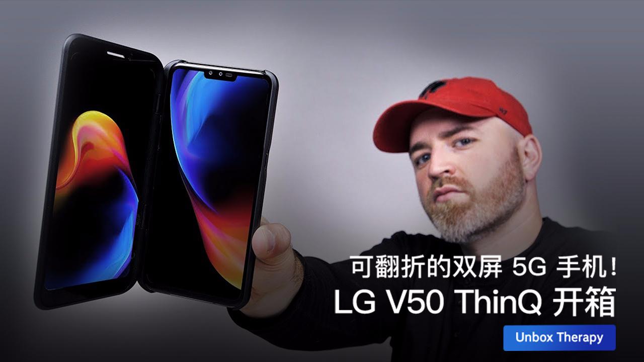 可翻折的双屏 5G 手机!LG V50 ThinQ 开箱