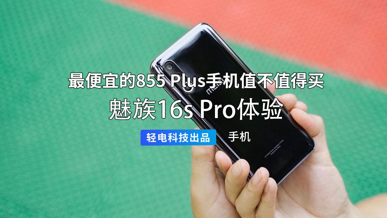 最便宜的骁龙 855 Plus 手机值不值得买?魅族 16s Pro 体验