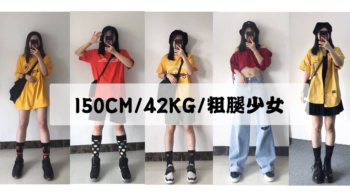 150CM/42KG/梨形身材/小粗腿/一周穿搭/学生党的平价穿搭/显瘦显高穿搭法则