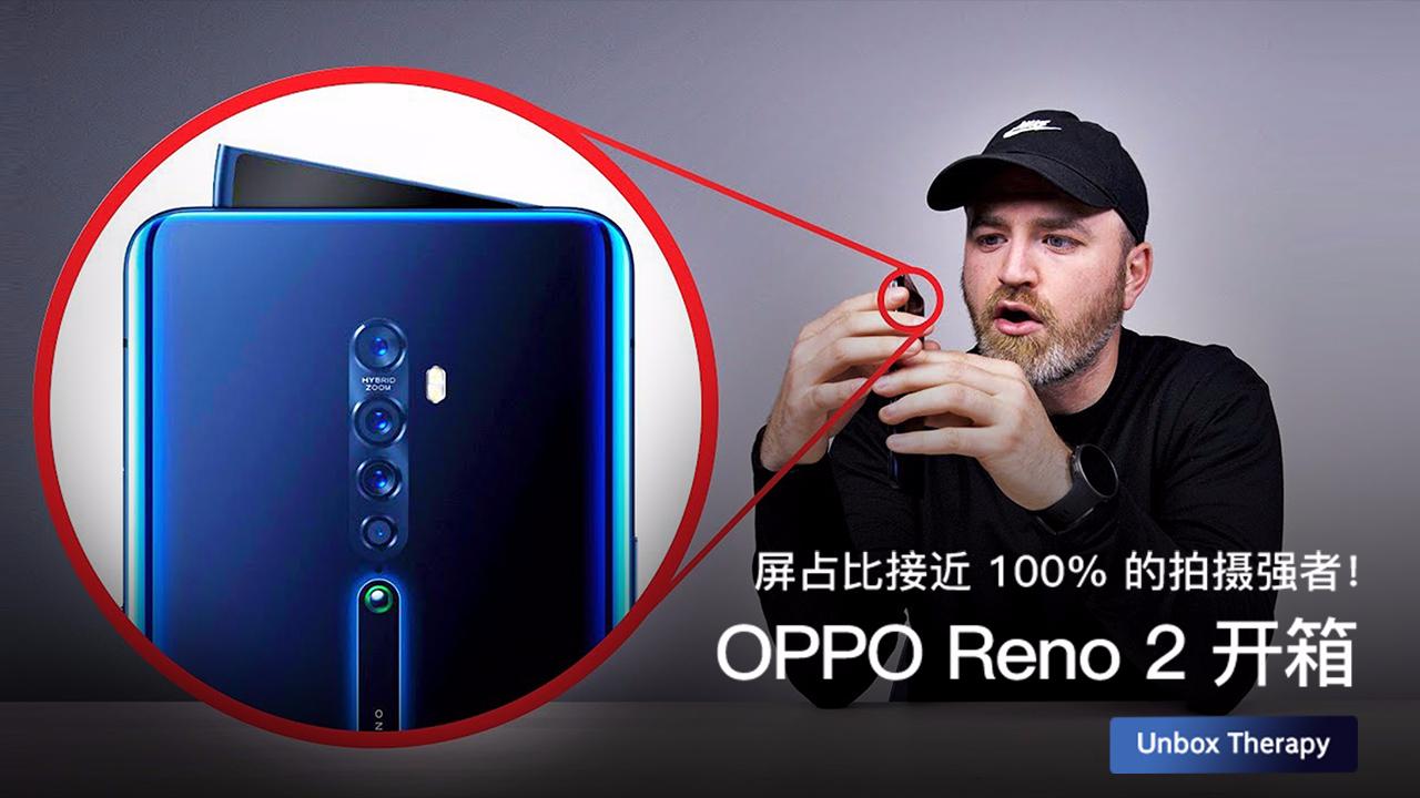 屏占比接近 100% 的拍摄强者!OPPO Reno 2 开箱