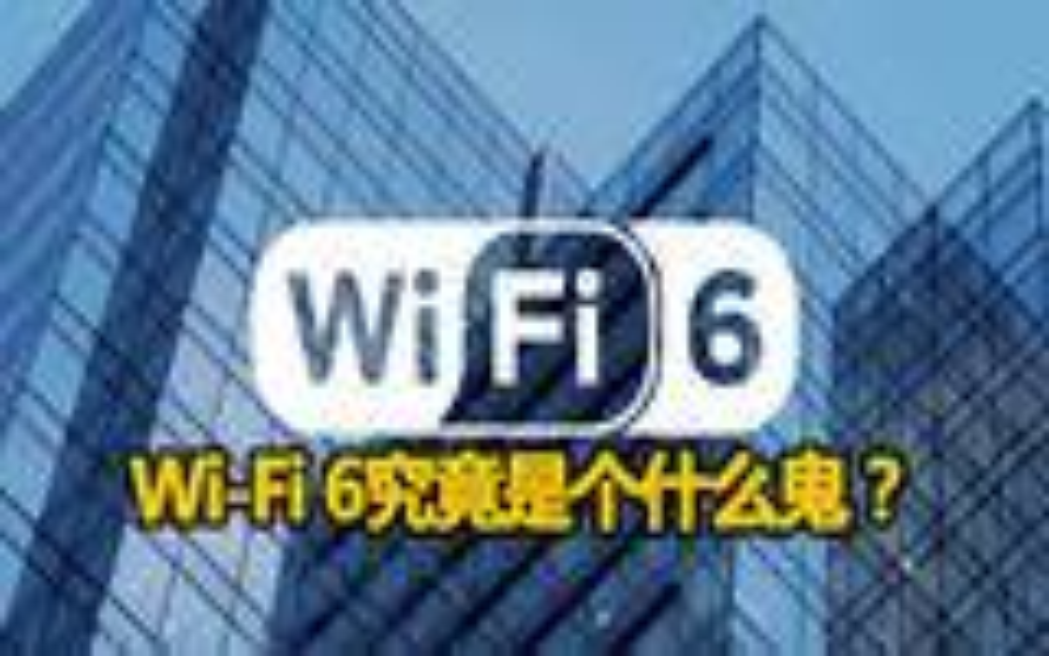 网速更快还不会卡?库克没说的Wi-Fi 6究竟是个什么鬼