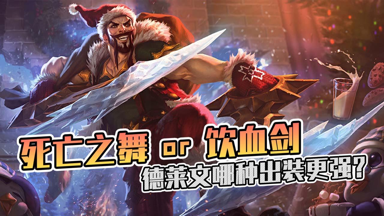 LOL:死亡之舞vs饮血剑,德莱文哪件装备回血更强?
