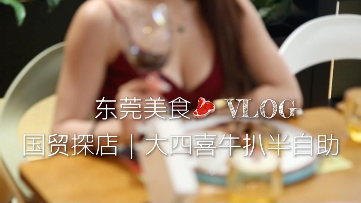 东莞国贸人均70的牛扒+半自助餐,不吃感觉血亏