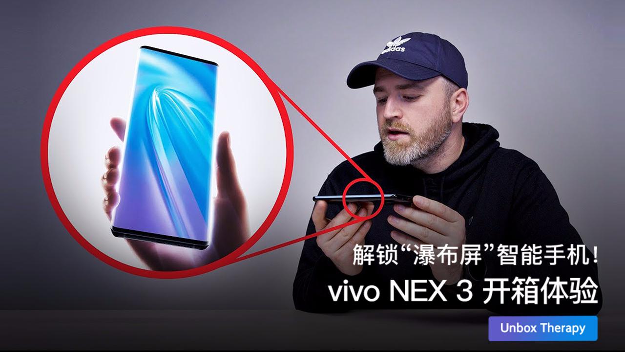"""解锁""""瀑布屏""""智能手机!vivo NEX 3 开箱体验"""