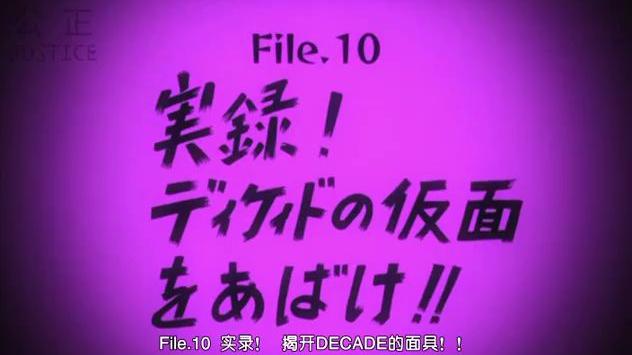 [网络版][假面骑士Decade][10][实录!揭开Decade的面具!!]