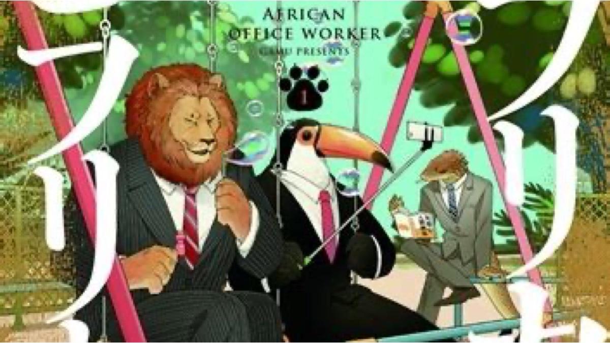 【非洲动物上班族】超好听超治愈的ED,已循环N遍!推荐!