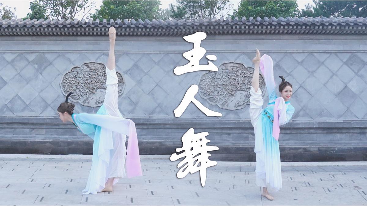 【美欣】·采薇色的·【玉人舞】翻跳~