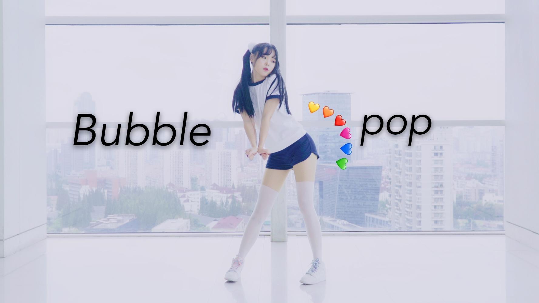 【慕】Bubble pop~元气小学妹
