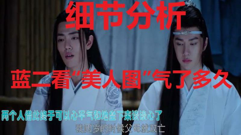 """【陈情令】细节分析蓝二看了""""美人图""""气了多久"""