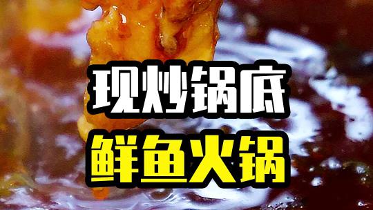 现炒锅底的鲜鱼火锅你吃过吗?