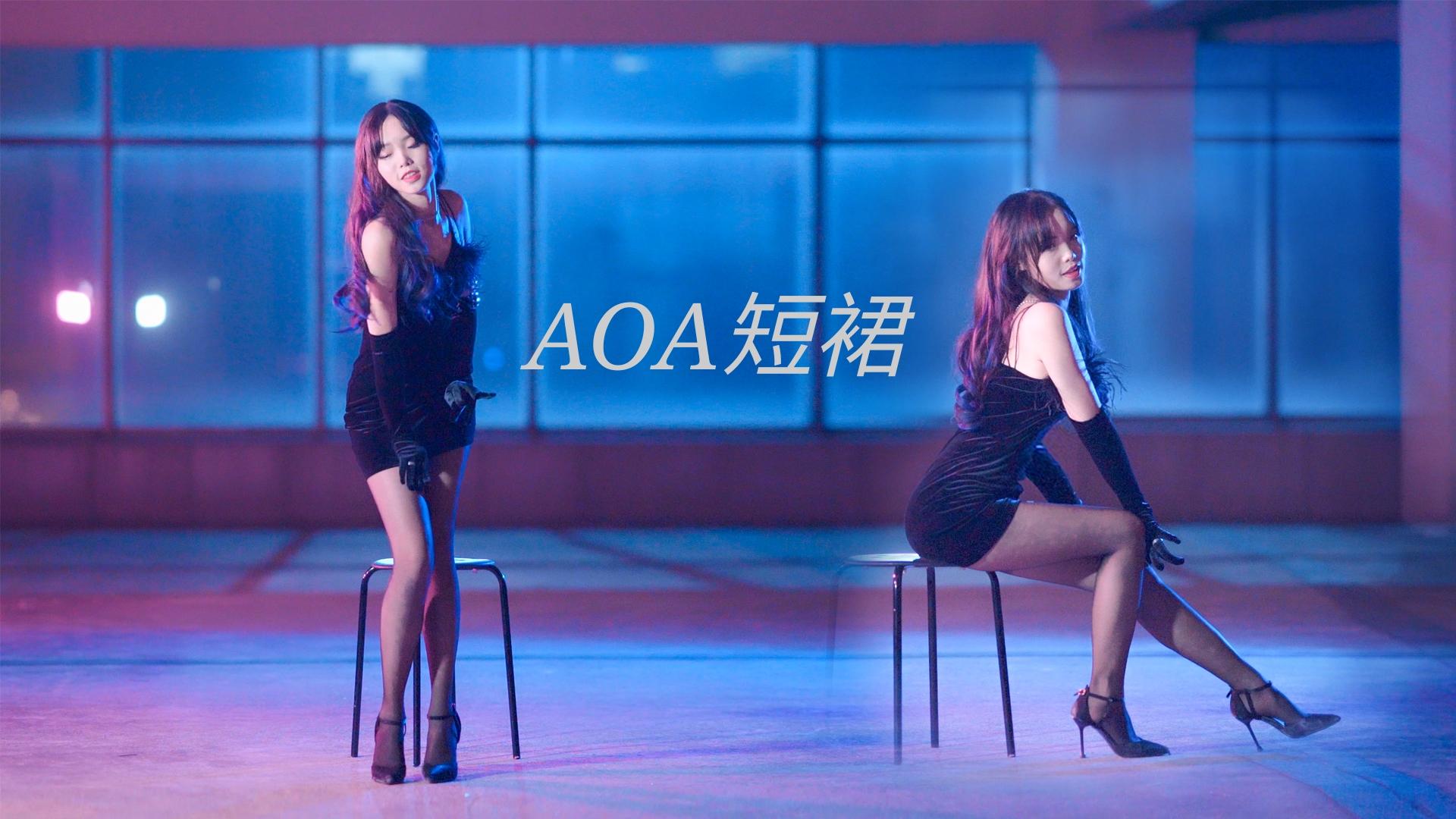 【慕】AOA短裙~Queendom~穿上绚烂的高跟鞋,却唯独你对我视而不见