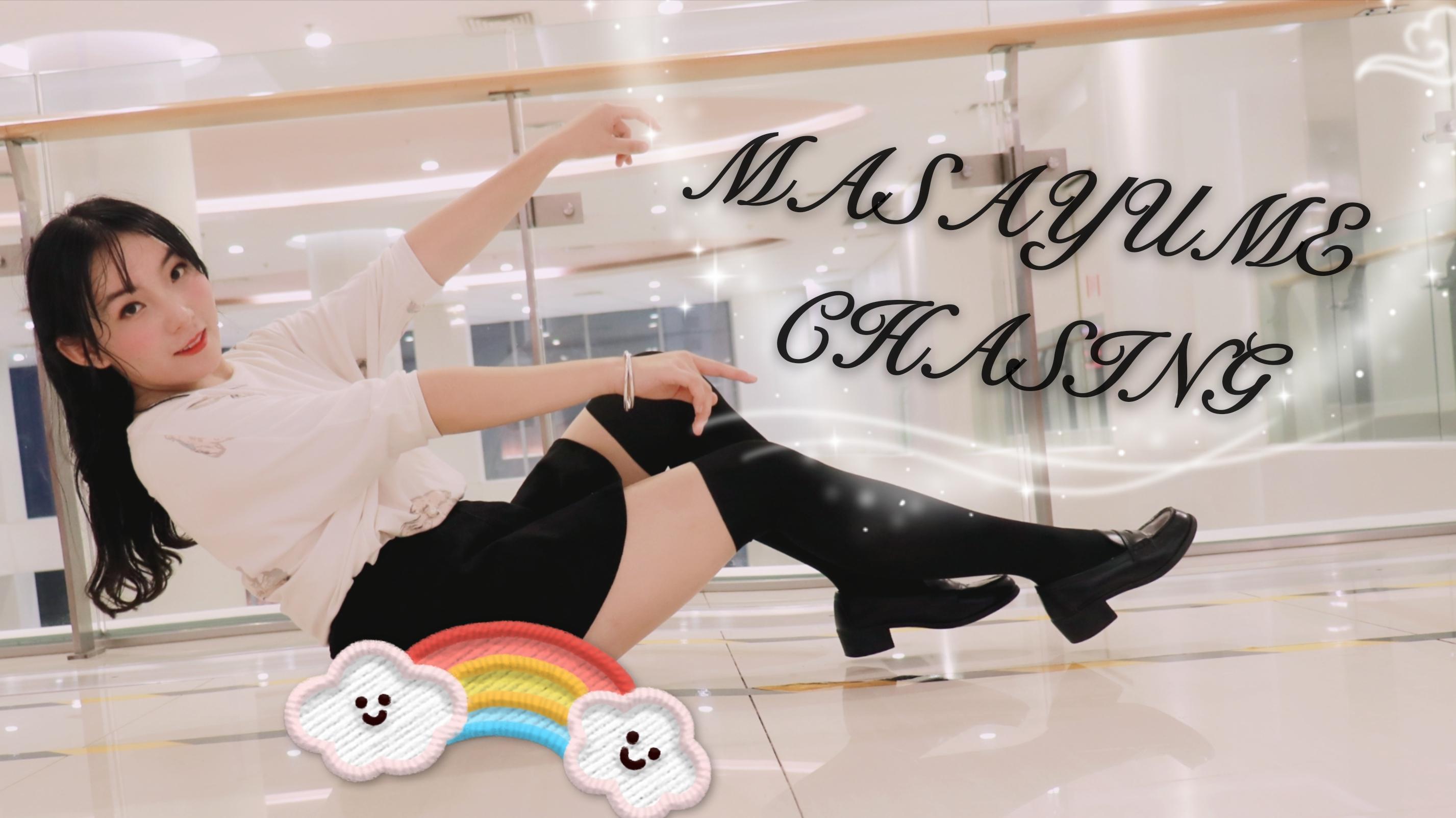 【凌若】♡妖精的尾巴op15♡MASAYUME CHASING~