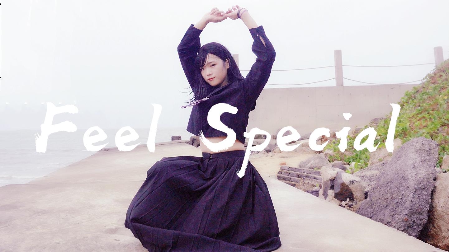 【鱼】初投稿TWICE-Feel Special翻跳~你让我从Nobody再次变回Somebody