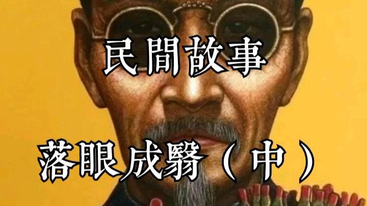 民间故事,落眼成翳(中)书接上文