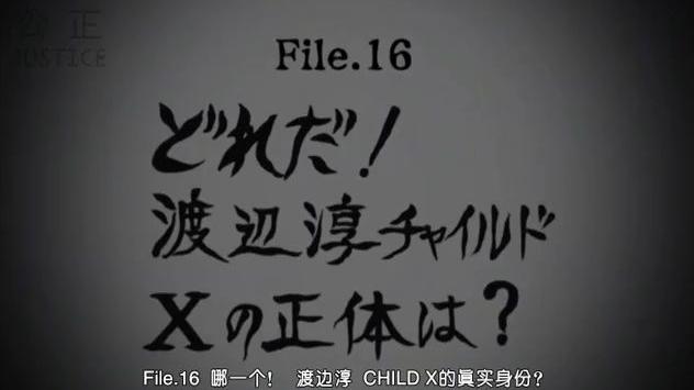 [网络版][假面骑士Decade][16][渡边淳  CHILD X的真实身份?]