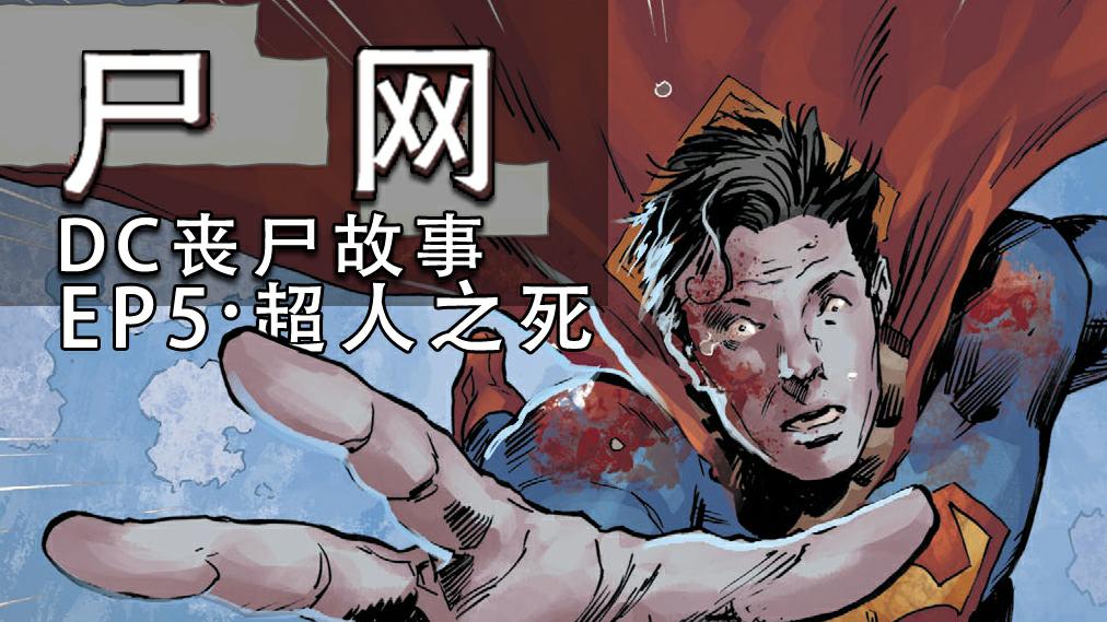 【鲍漫】大超感染丧尸病毒!最后一幕看得心疼  尸网EP5