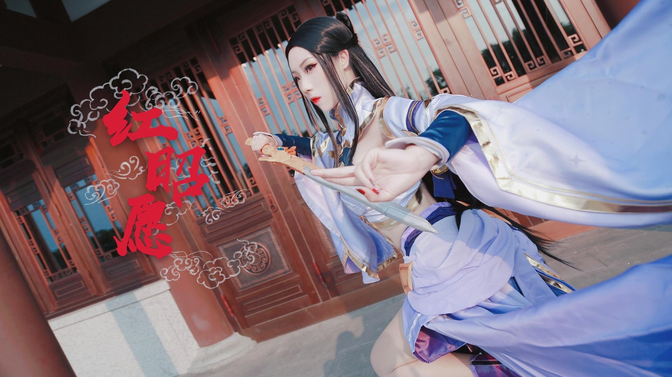 【木允】红昭愿露娜紫霞仙子cosplay 王者荣耀