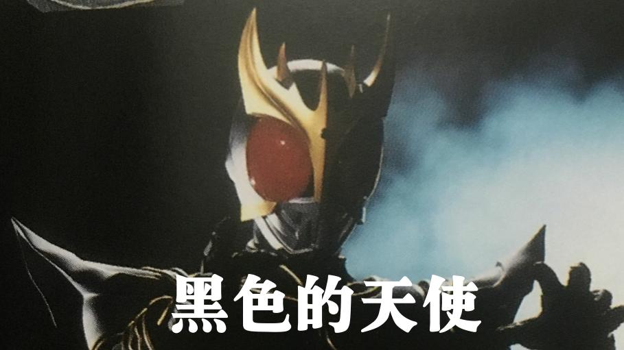盘点历代平成假面骑士最终形态初战斗(空我-555)