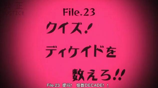 [网络版][假面骑士Decade][23][提问!细数DECADE!!]
