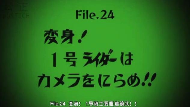 [网络版][假面骑士Decade][24][变身!1号骑士要瞪着镜头!!]