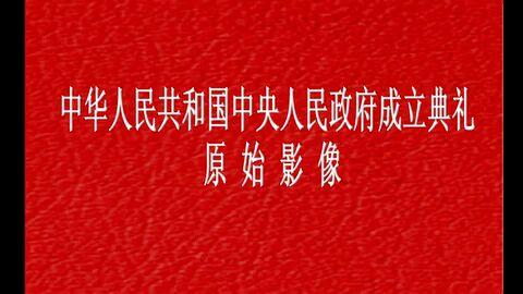 1949年中华人民共和国成立影像